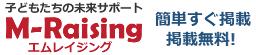 無料掲載できる習い事・クラブ・スクール・おけいこ情報サイト | M-Raising