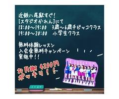 近鉄八尾駅すぐ近く!地域密着型ダンススタジオ!