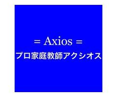 「志望校合格・成績向上」なら四日市市のプロ家庭教師アクシオスにお任せ下さい!