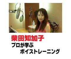 六本木話し方ボーカルスクール