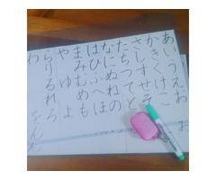 あおい硬筆教室 埼玉県川口市東内野