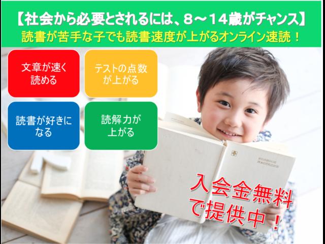 読書が苦手な子でも読書速度 が上がるオンライン速読!