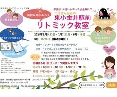 東小金井駅前リトミック教室