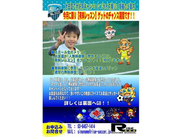大人気!江東区サッカースクール
